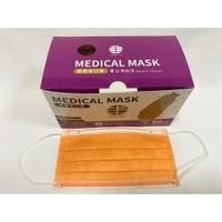 【成人】、現貨、雙鋼印、附發票,丰荷/荷康醫療口罩1盒裝(50入)、1袋裝(10入),愛馬仕橘