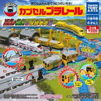 13個一組【日本正版】PLARAIL小火車 檢測車輛篇 扭蛋 轉蛋 PLARAIL 玩具車 TAKARA TOMY