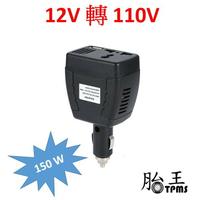 150W 車用電轉家用電 (12V轉110V) 在汽車上可幫筆電充電 [79]