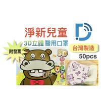 【淨新 3D 兒童立體口罩 】  附發票 台灣製 醫用口罩 彈性布 寛耳 50入 兒童口罩 DB 3C LIFE