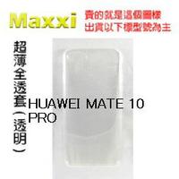 """""""扛壩子""""HUAWEI MATE 10 PRO MATE 10 超薄套 透明軟殼 防摔 矽膠套 手機殼 清水套 保護套"""