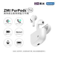 ZMI紫米 PurPods Pro 真無線藍牙主動降噪耳機 (TW-100) - 白色