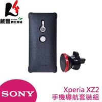 『刷卡最高享10%回饋』【全新福利品】SONY Xperia XZ2 H8296 手機導航套裝組 (保護殼+磁盤式車用支架)