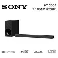 SONY HT-G700 家庭劇院 3.1聲道 Dolby Atmos 聲霸SOUNDBAR 公司貨【領券再折】