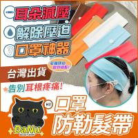 鈕扣髮帶 口罩耳朵減壓 口罩減壓 口罩神器 耳朵減壓 頭巾 止汗帶