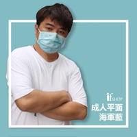 【GRANDE 格安德】拋棄式一般醫用平面口罩 海軍藍(醫療口罩)