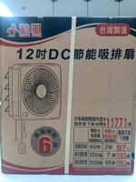 有現貨【限時特賣】『勳風』HF-B7212 *12吋DC節能吸排扇 ★杰米家電☆不含安裝
