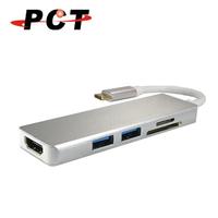 【PCTUSB-C 轉 HDMI / USB3.0 x 2 / SD&Micro SD讀卡機 3合1擴充座(PK107)