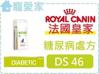 【寵愛家】ROYAL CANIN法國皇家DS46糖尿病處方1.5kg.