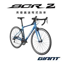 【GIANT】SCR 2 運動競速公路自行車