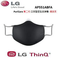 LG PuriCare 第二代 口罩型空氣清淨機-潮流黑 AP551ABFA