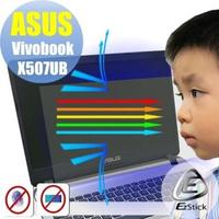 【Ezstick】ASUS X507 X507U X507UB 防藍光螢幕貼(可選鏡面或霧面)