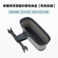 車載椅背摺疊矽膠收納盒附美容鏡