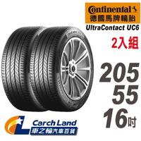 【Continental 馬牌】UltraContact UC6-205/55/16-2入組-適用Focus.Mazda3等車型(車之輪)