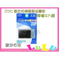 LULU數位~JJC DMC-LX10 LX10專用3H硬度 高透光 靜電防刮 螢幕保護貼 2入