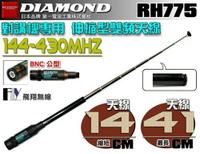 《飛翔無線》日本 DIAMOND RH775 對講機專用 伸縮型 雙頻天線 BNC-P〔C520 C150 C-150 RL-102 S-145〕