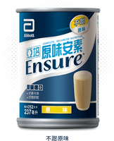 熊賀康醫材 全新包裝 製程升級 安心上市 亞培原味安素 (237ml*24入)