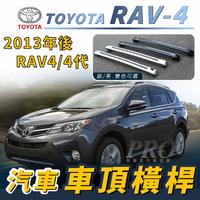 2013-2019年2月 RAV-4 RAV4 四代 4代 汽車 車頂 橫桿 行李架 車頂架 旅行架 豐田