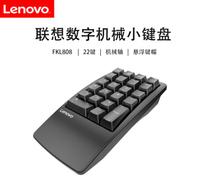 數字鍵盤 聯想新款數字小鍵盤機械鍵盤有線USB辦公收銀財務會計FKL808迷你