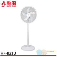 附發票*元元家電館*SUPA勳風 14吋 無段速極能DC直流電風扇 台灣製造 HF-B21U