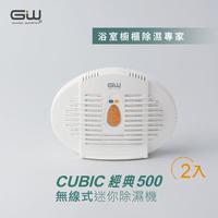 【GW 水玻璃】經典 500 無線式迷你除濕機 2入(E-500)