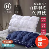 【Hilton 希爾頓】五星級VIP。白鵝羽毛輕柔精梳棉立體枕/買一送一/二色任選(枕頭/透氣枕/羽毛枕/羽絨枕)