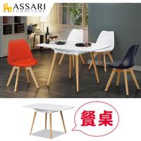 【ASSARI】吉姆餐桌(寬120x深80x高74cm)