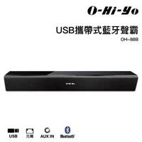 【O-HI-YO】USB可攜式藍牙聲霸 OH-88B(Soundbar)