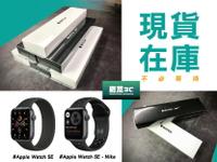 Apple Watch SE & NIKE版本 44mm 首選全新公司貨 蘋果原廠保固一年