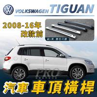 2008-2016年改款前 TIGUAN 地瓜 汽車 車頂 橫桿 行李架 車頂架 旅行架 置物架 福斯 VW
