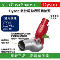 My Dyson 電動轉接頭 V7 V8 V10 V11 Slim 專用低處地板轉接頭。可拿來吸沙發底部或是床下。