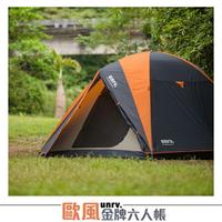 [阿爾卑斯戶外] UNRV 歐風金牌金牌六人帳 G-Tent295