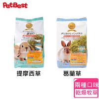 【Pet Best】金牌頂級脫氧保鮮牧草系列 葛蘭牧草 提摩西(兔 天竺鼠 牧草 磨牙)