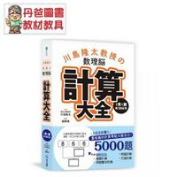 [現貨]【和平】川島隆太教授的數理腦計算大全 本書收錄366道題目【丹爸】