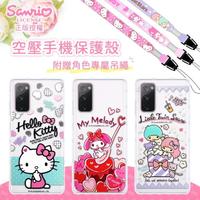 【SANRIO 三麗鷗】三星 Samsung Galaxy S20 FE 5G 氣墊空壓手機殼(贈送手機吊繩)