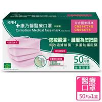 【康乃馨】醫療口罩50片盒裝 未滅菌(一般耳帶粉紅色款)