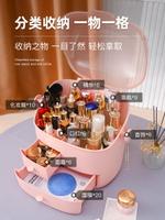 化妝品收納盒 化妝品收納盒防塵帶蓋鏡子一體桌面箱筐大容量梳妝臺護膚品置物架ab5000