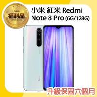 【小米】福利品 紅米 Note 8 Pro 6.53吋智慧型手機(6G/128G)