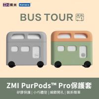 ZMI紫米 藍牙耳機小巴士創意專用保護套 For PurPods Pro /PurPods (BHT12) [空中補給]
