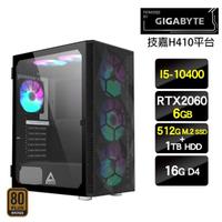 【技嘉平台】I5六核{全軍破敵}RTX2060電玩SSD效能主機(I5-10400/16G/512G SSD+1T/RTX2060/650W銅)