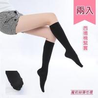 【買一送一魔莉絲彈性襪】超重織560DEN西德棉小腿襪一組兩雙(壓力襪/顯瘦腿襪/醫療襪/彈力襪/靜脈曲張襪)
