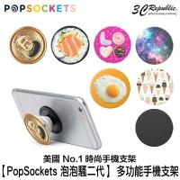 PopSockets 泡泡騷 二代 食物 黑色 素面 壽司 氣囊 無線充電 指環扣 手機 支架 自拍 捲線器