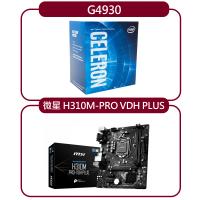 【MSI 微星】H310M-PRO VDH PLUS+Intel Celeron G4930