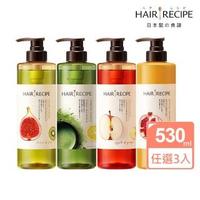 【Hair Recipe】洗髮3入組-營養洗髮露/洗髮精 530ml x3 日本髮的料理(蘋果生薑/奇異果清爽/蜂蜜保濕 任選)