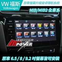 【送免費安裝】VW MIB/MIB2 Golf R GTI Variant Touran Tiguan 原車螢幕升級安卓導航系統