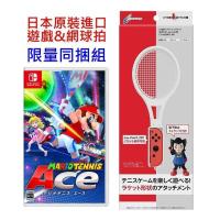 Switch遊戲 NS 瑪利歐網球 王牌高手 中文版 & 日本原裝進口網球拍 套裝組 【魔力電玩】