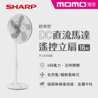 【Sharp 夏普】經典型16吋DC直流馬達遙控立扇(PJ-E16GB)