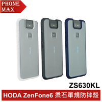 hoda ASUS ZenFone 6 ZS630KL 柔石軍規防摔保護殼