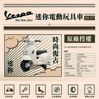 【台灣代理商貨】Vespa 偉士牌 迷你電動玩具車  兒童電動車 玩具車 VESPA