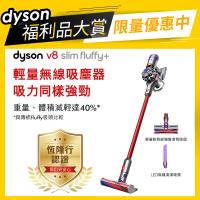 【dyson 戴森 限量福利品】V8 Slim Fluffy + 輕量無線吸塵器(專為亞洲家庭設計)
